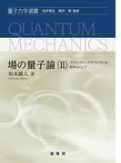 場の量子論 2 ファインマン・グラフとくりこみを中心にして (量子力学選書)