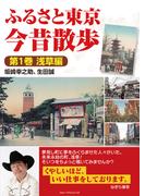 ふるさと東京今昔散歩 With English Translation 第1巻 浅草編