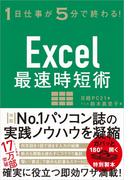Excel最速時短術 1日仕事が5分で終わる!