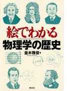 絵でわかる物理学の歴史 (KS絵でわかるシリーズ)