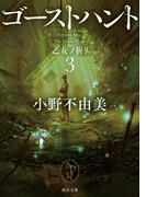 ゴーストハント 3 乙女ノ祈リ (角川文庫)