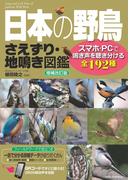 日本の野鳥さえずり・地鳴き図鑑 スマホ・PCで鳴き声を聴き分ける全192種 増補改訂版