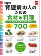 目で見る腎臓病の人のための食材&料理700 ひと目でわかる写真つき (実用No.1)