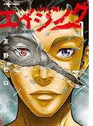 エイジング―80歳以上の若者が暮らす島― 1 (アクションコミックス)