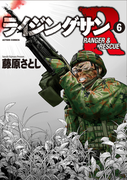 ライジングサンR 6 (アクションコミックス)