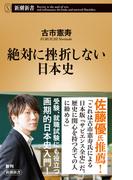 絶対に挫折しない日本史 (新潮新書)