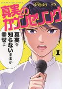 真実のカウンセリング 1 (コミック YKコミックス)