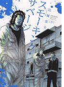 スモーキング・サベージ 5 (コミック)