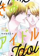 きみはアイドル 3 (花とゆめコミックス)