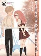 10月新刊発売特集 第3弾