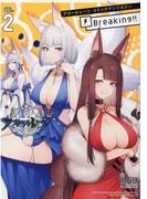 アズールレーン コミックアンソロジー Breaking!! VOL.2 (DNAメディアコミックス)