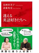 迷える英語好きたちへ (インターナショナル新書)
