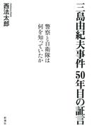 三島由紀夫事件50年目の証言 警察と自衛隊は何を知っていたか