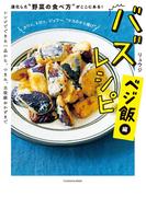 """【期間限定価格】バズレシピ ベジ飯編 進化した""""野菜の食べ方""""がここにある!"""