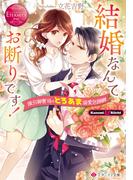 結婚なんてお断りです! 強引御曹司のとろあま溺愛包囲網 Kasumi & Riichi (エタニティ文庫 エタニティブックス Rouge)