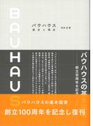 バウハウス 歴史と理念〈記念版〉 (アート&デザイン叢書)