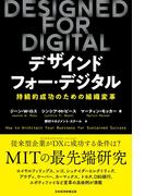 デザインド・フォー・デジタル 持続的成功のための組織変革