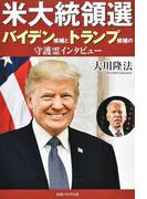 米大統領選バイデン候補とトランプ候補の守護霊インタビュー