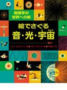 絵でさぐる音・光・宇宙 物理学の世界への旅