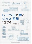 レーベルで聴くジャズ名盤1374