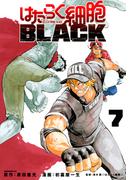 はたらく細胞BLACK 7 (モーニングKC)