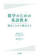 数学のための英語教本 読むことから始めよう