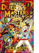 デュエル・マスターズ キング 2 (コロコロコミックス)