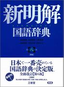 新明解国語辞典 第8版 青版