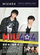 「MIU404」公式メモリアルブック (TVガイドMOOK)