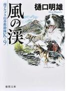 風の渓 (徳間文庫 南アルプス山岳救助隊K-9)