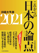 日経大予測 2021 これからの日本の論点