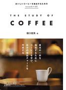ザスタディオブコーヒー おいしいコーヒーを抽出するためのLesson1〜12