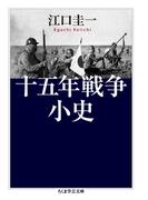 十五年戦争小史 (ちくま学芸文庫)