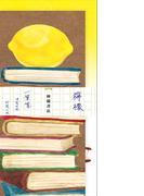 MJ×古川紙工「檸檬書店」 一筆箋 小説「檸檬」 (丸善オリジナル)