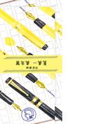 MJ×古川紙工「檸檬書店」 一筆箋 萬年筆 (丸善オリジナル)