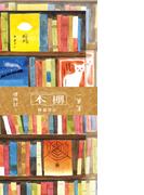 MJ×古川紙工「檸檬書店」 一筆箋 本棚 (丸善オリジナル)