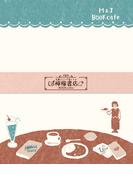 MJ×古川紙工「檸檬書店」 レターセット BookCafe (丸善オリジナル)