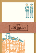 MJ×古川紙工「檸檬書店」 ミニレターセット 日本橋煉瓦 (丸善オリジナル)