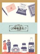 MJ×古川紙工「檸檬書店」 ミニレターセット 文房具 (丸善オリジナル)