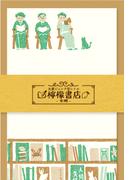 MJ×古川紙工「檸檬書店」 ミニレターセット 本棚 (丸善オリジナル)