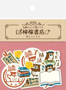 MJ×古川紙工「檸檬書店」 フレークシール 本とふくろう (丸善オリジナル)