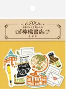 MJ×古川紙工「檸檬書店」 フレークシール 文房具 (丸善オリジナル)