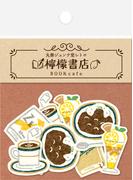MJ×古川紙工「檸檬書店」 フレークシール BookCafe (丸善オリジナル)