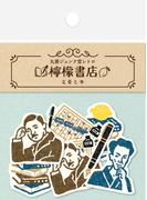 MJ×古川紙工「檸檬書店」 フレークシール 文豪と本 (丸善オリジナル)