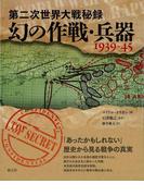 【アウトレットブック】第二次世界大戦秘録 幻の作戦・兵器 1939-45