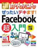 今すぐ使えるかんたんぜったいデキます!Facebook超入門 改訂2版
