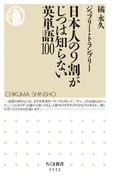 日本人の9割がじつは知らない英単語100 (ちくま新書)