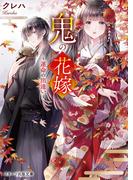 鬼の花嫁は愛されたい(仮) (スターツ出版文庫)