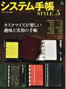 システム手帳Style5 (エイムック)