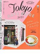 東京カフェ2021 (アサヒオリジナル)